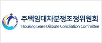 주택임대차분쟁조정위원회