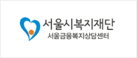 서울금융복지상담센터