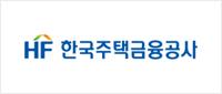 HF 한국주택금융공사