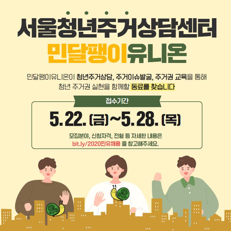 [민달팽이유니온] 서울시 청년주거상담센터 채용 공고(바로가기)