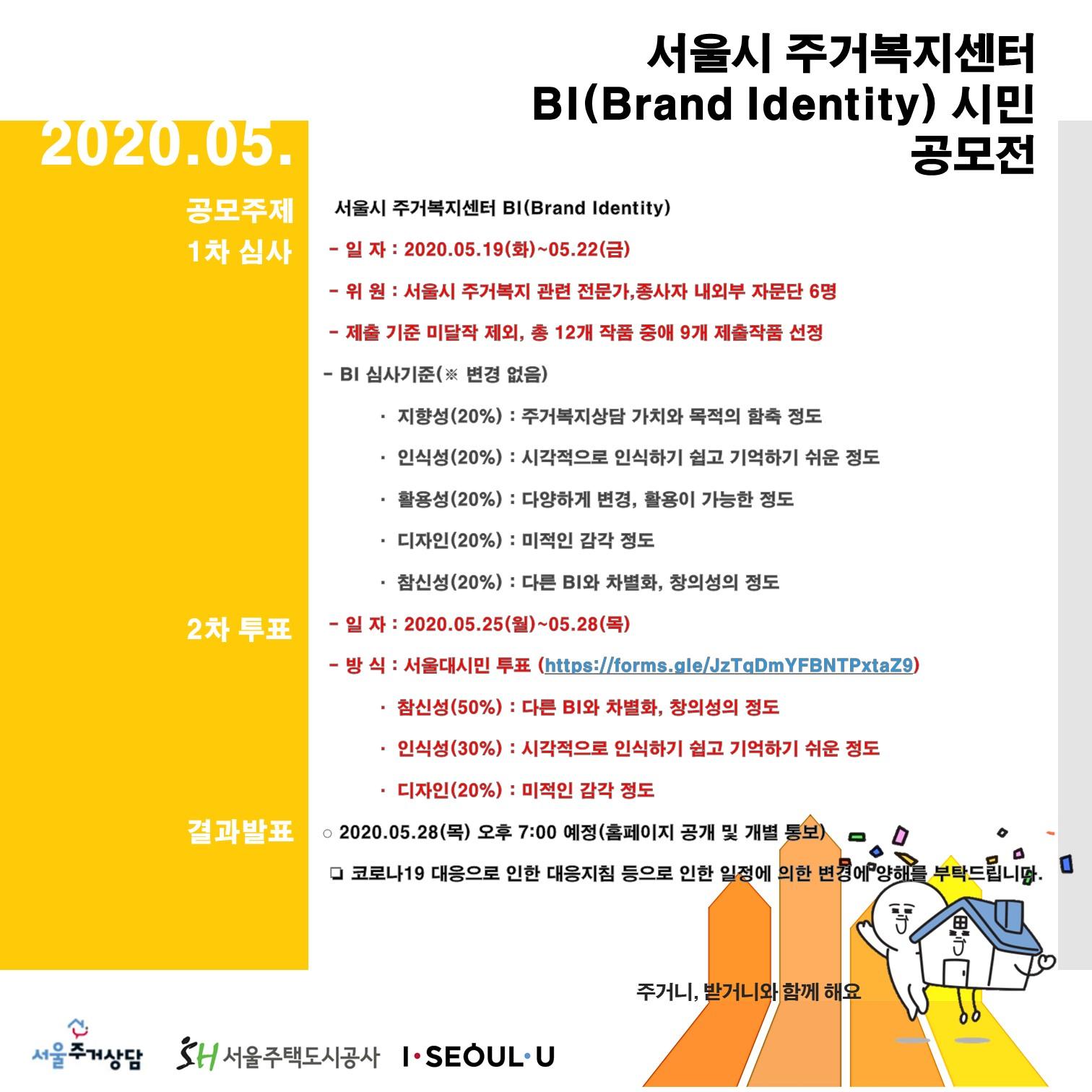 서울시 주거복지센터 BI(Brand Identity) 시민 공모전 일정 변경 안내(바로가기)